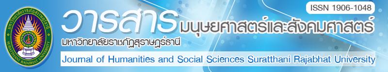 วารสารมนุษยศาสตร์และสังคมศาสตร์ มหาวิทยาลัยราชภัฏสุราษฎร์ธานี