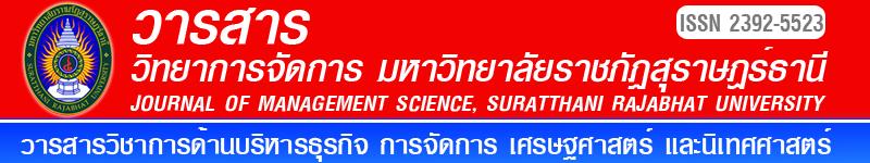 วารสารวิทยาการจัดการ มหาวิทยาลัยราชภัฏสุราษฎร์ธานี